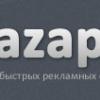Еще немного денег заработаем в Kazapa.ru