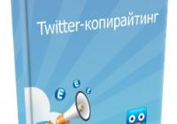 Книга о твиттер-копирайтинге от Дениса Каплунова