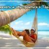 Скидка 2000 рублей на курс о Тайланде!