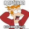 И снова я попал на бабки. Теперь на 20.000 рублей. =)