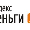 Не все так гладко в Яндекс.Деньги королевстве