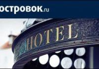 Как искать отели в интернете?