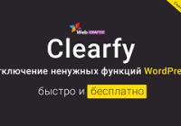 Clearfy: плагин для оптимизации блога — или делаем блог правильным