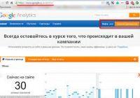 Google Analytics для профессионалов – возможности сервиса (продолжение)