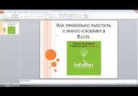 Как правильно работать с минус-словами в Excel