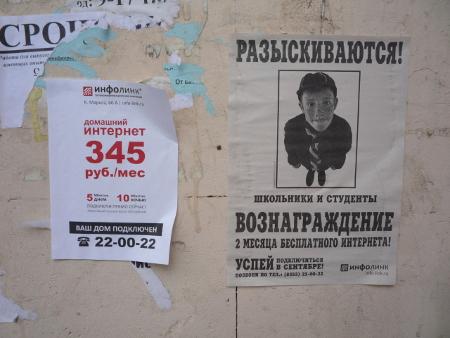 """Реклама """"Инфолинка"""" в Чебоксарах"""