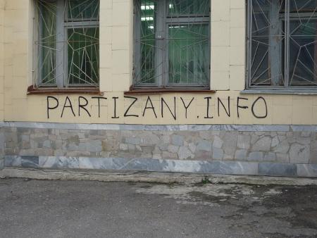 Реклама сайта PARTIZANY.INFO на улицах города